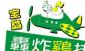 台湾美食小吃 鸡排 鸡排店加盟 第一鸡排加盟