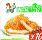 鸡排加盟哪家最好?宝岛轰炸鸡排好项目 鸡排 鸡排店加盟